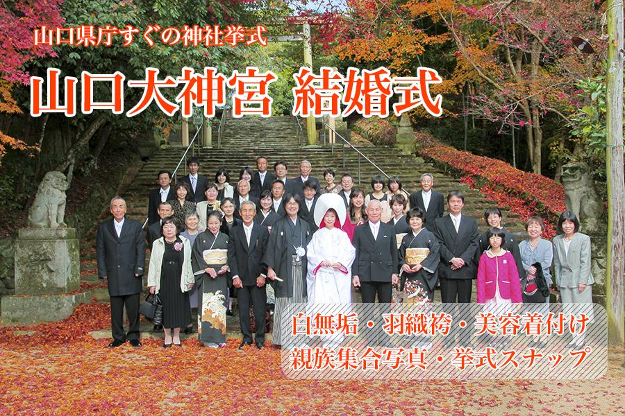 山口大神宮挙式