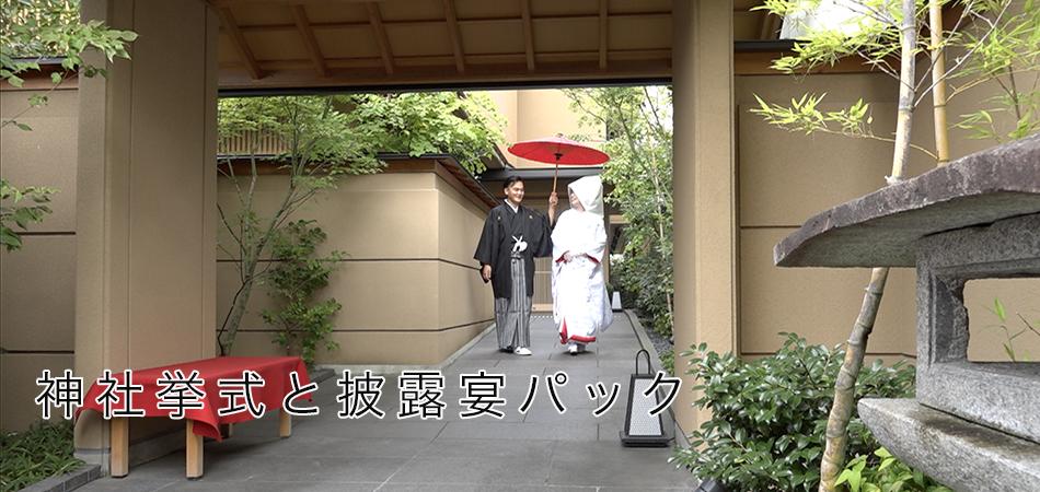 神社挙式と披露宴パック