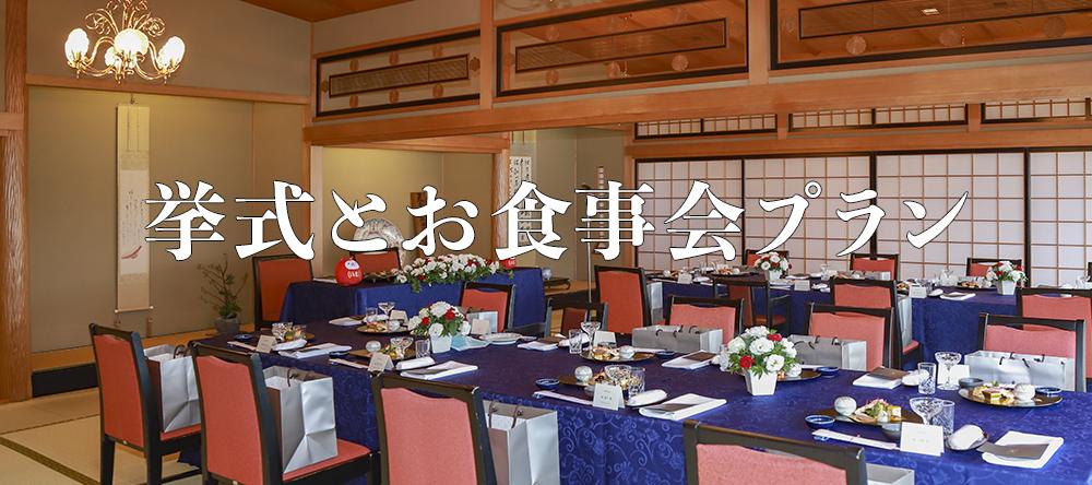 挙式とお食事会プラン